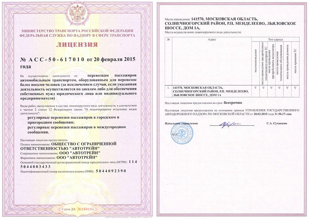 """О компании - Компания ООО """"Автотрейн"""" - автобусные пассажирские перевозки"""